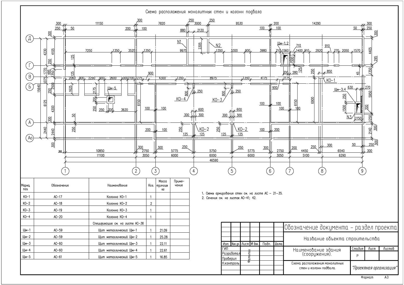 Схема расположения монолитных стен.