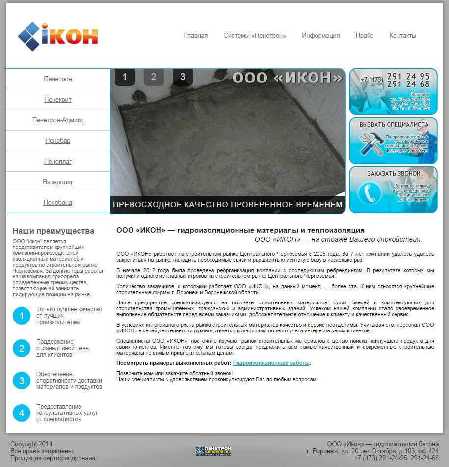 "Сайт гидроизоляции ""ИКОН"""