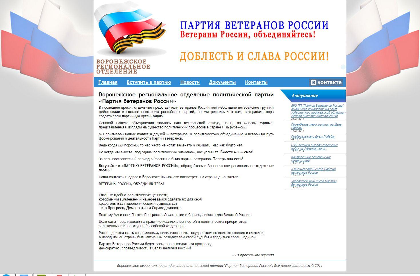 Сайт политпартии