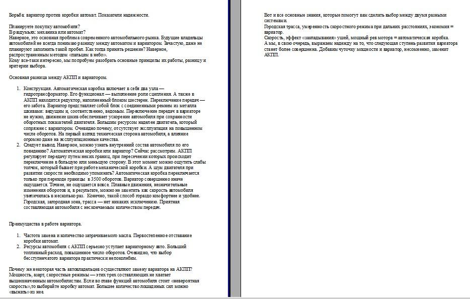 Сравнение АКПП  и вариатора