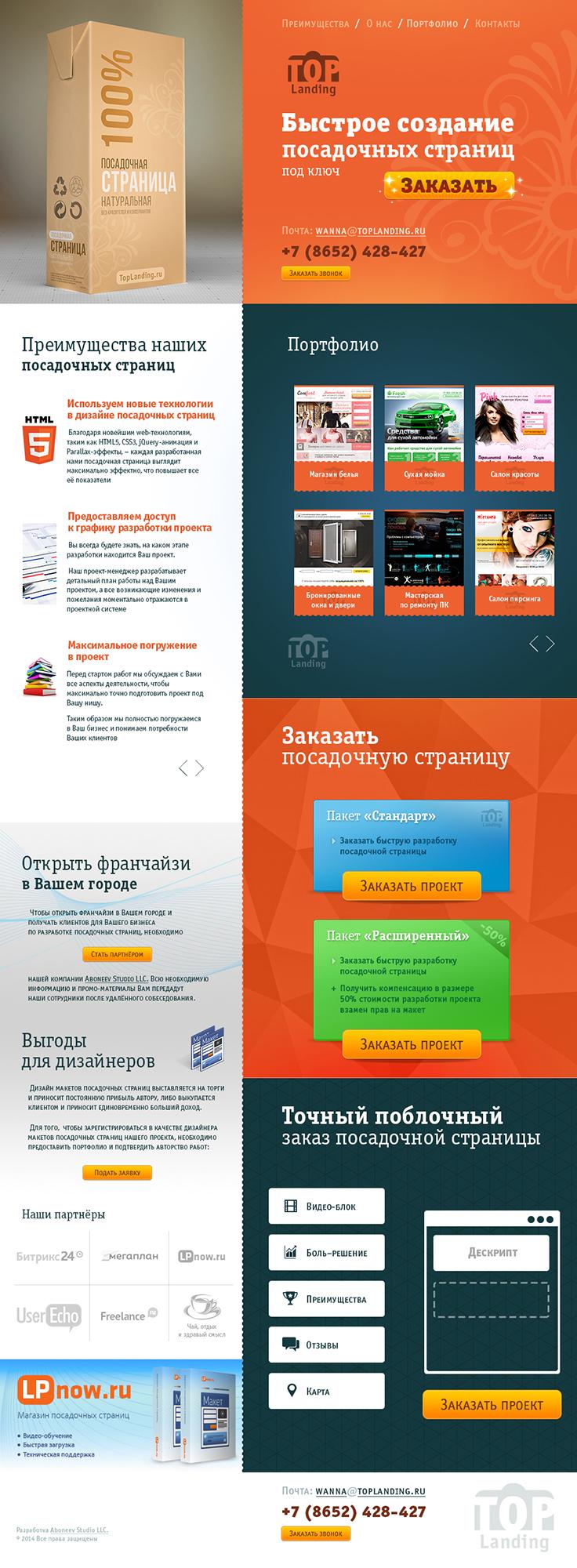 TopLanding.ru