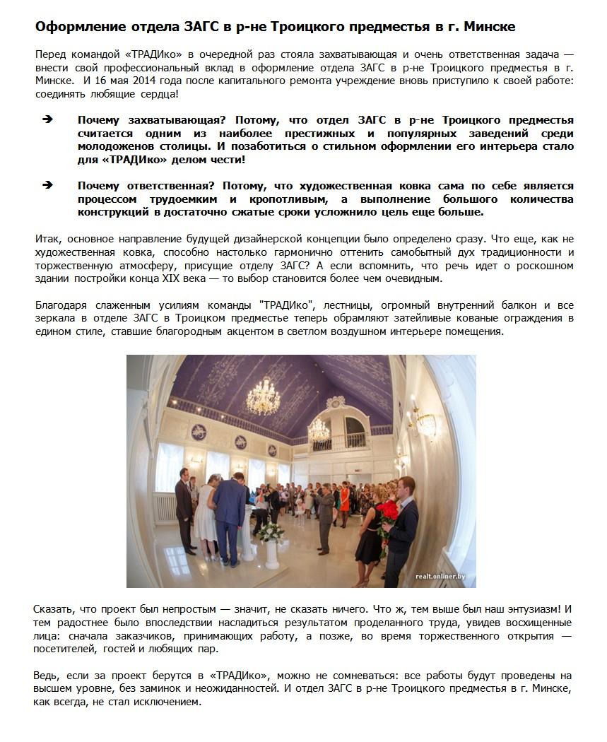 Оформление отдела ЗАГС в р-не Троицкого предместья в г. Минске