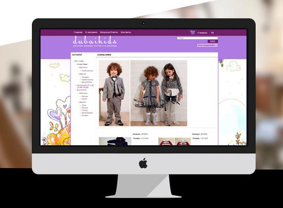 Магазин одежды из ОАЭ