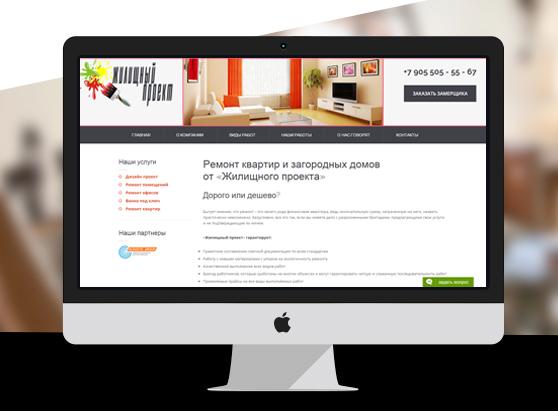 Сайт-визитка | Услуги ремонта