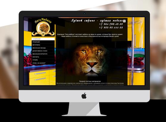 Сайт-визитка фабрики