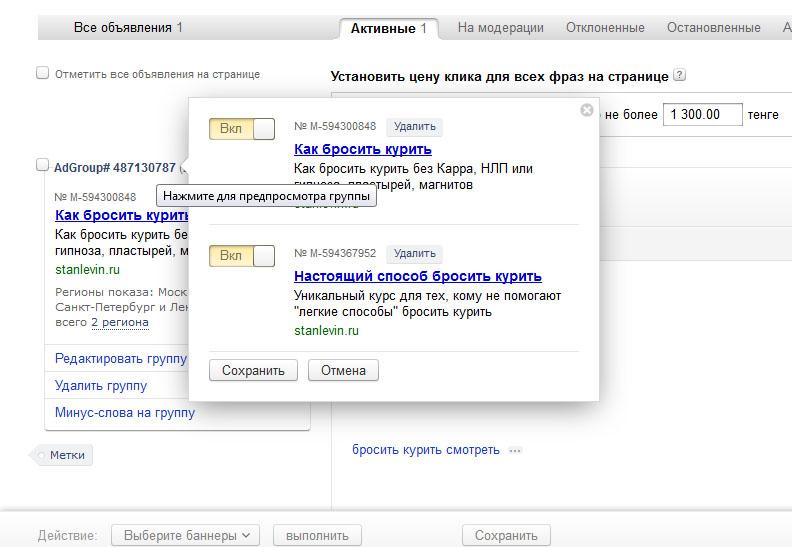 Яндекс-директ для казахской компании