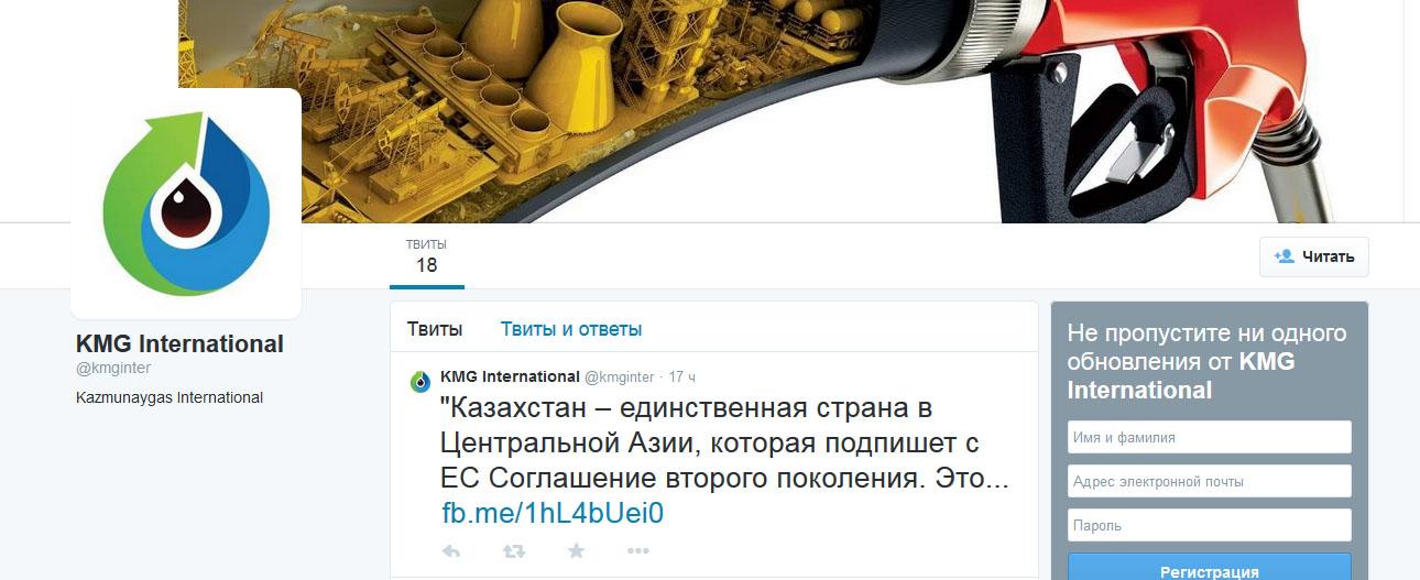 Twitter для Казахской государственной кампании КазМунайГаз