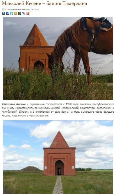 Мавзолей Кесене - башня Тамерлана