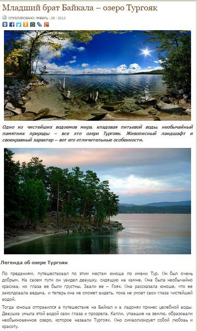 Младший брат Байкала - озеро Тургояк
