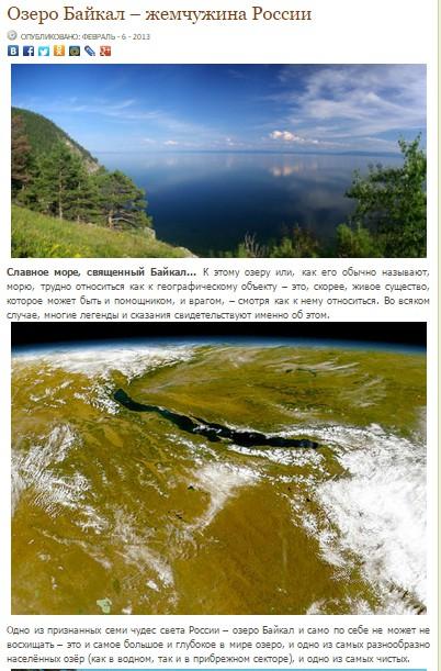 Озеро Байкал - жемчужина России