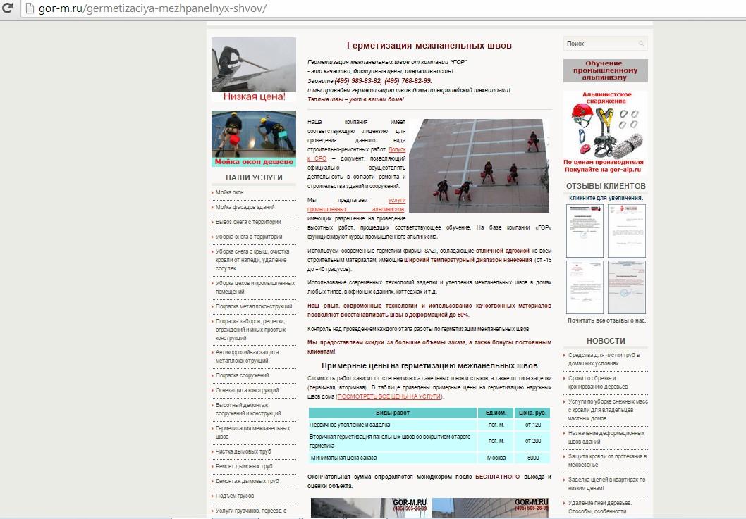Страница услуг по герметизации швов