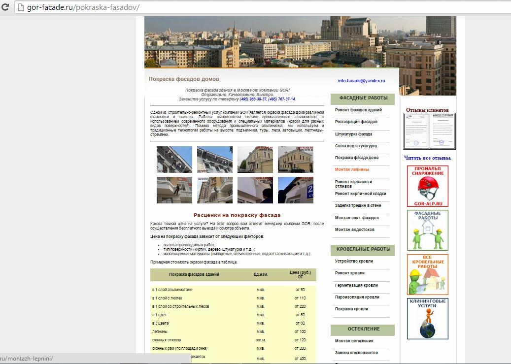 Текст на страницу по покраске фасадов