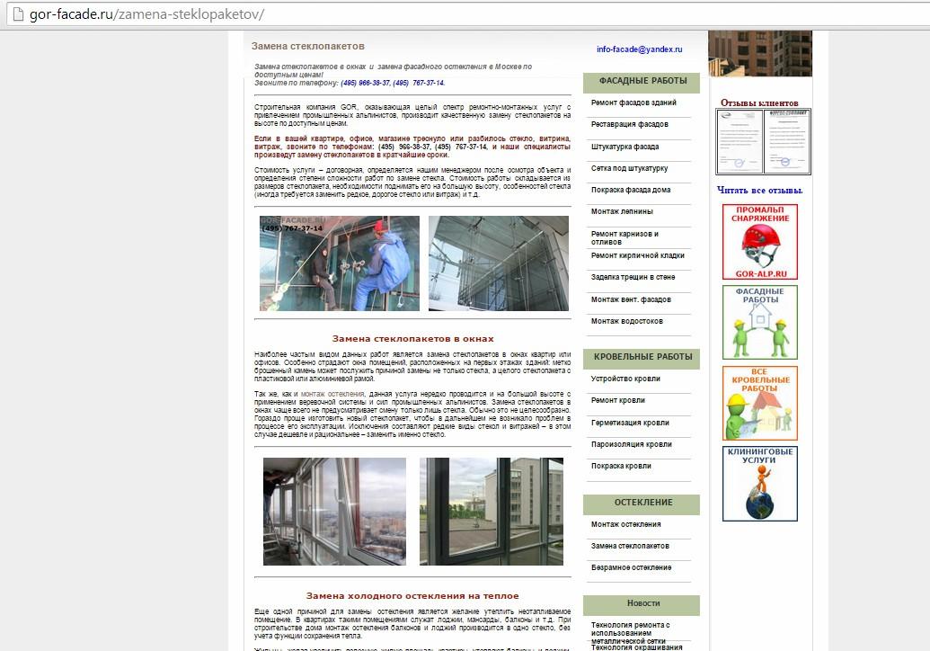 Текст на страницу услуг по замене стеклопакетов