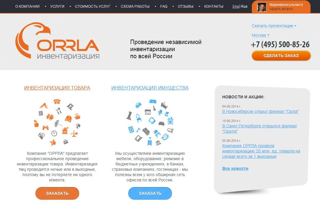 Наполнение, оптимизация, поддержка сайта (инвентаризация)