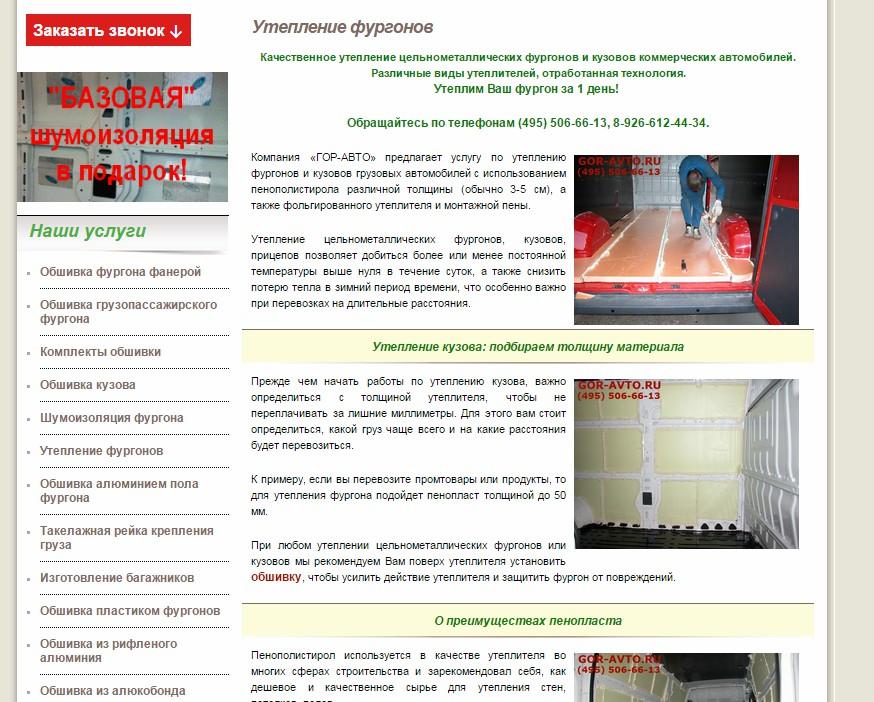Текст на страницу услуги по утеплению фургонов