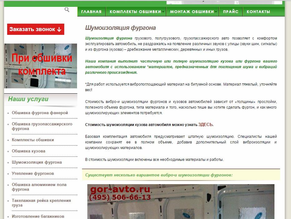Текст на страницу услуг по шумоизоляции фургонов