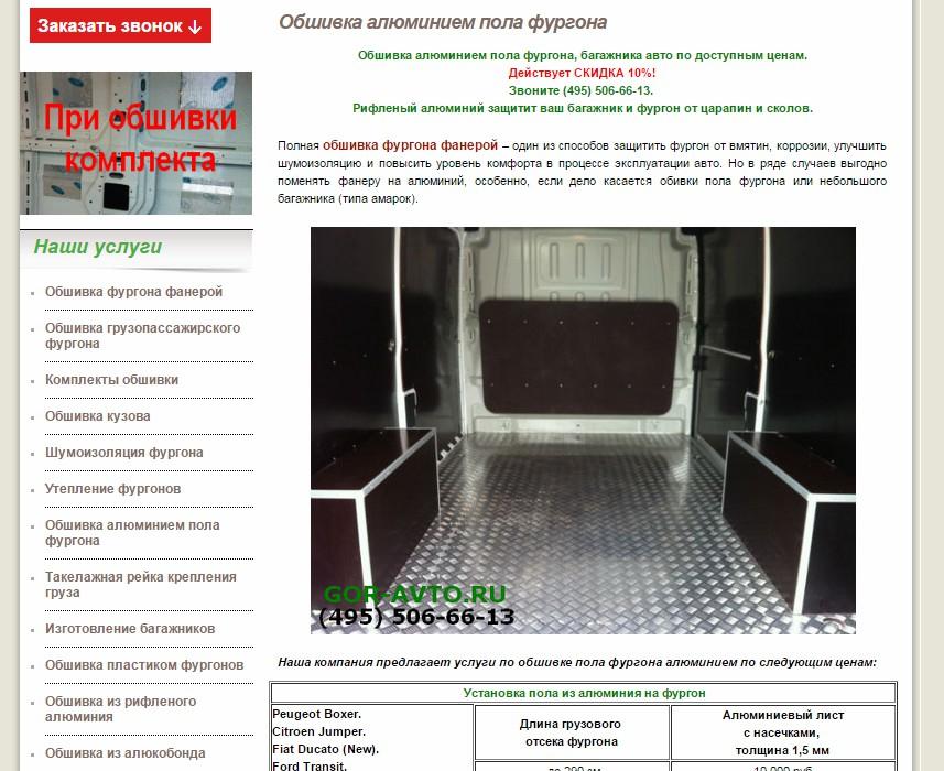 Текст на страницу услуг по обшивке алюминием