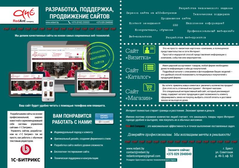 Создание сайта предложения курсы по созданию сайтов с нуля спб