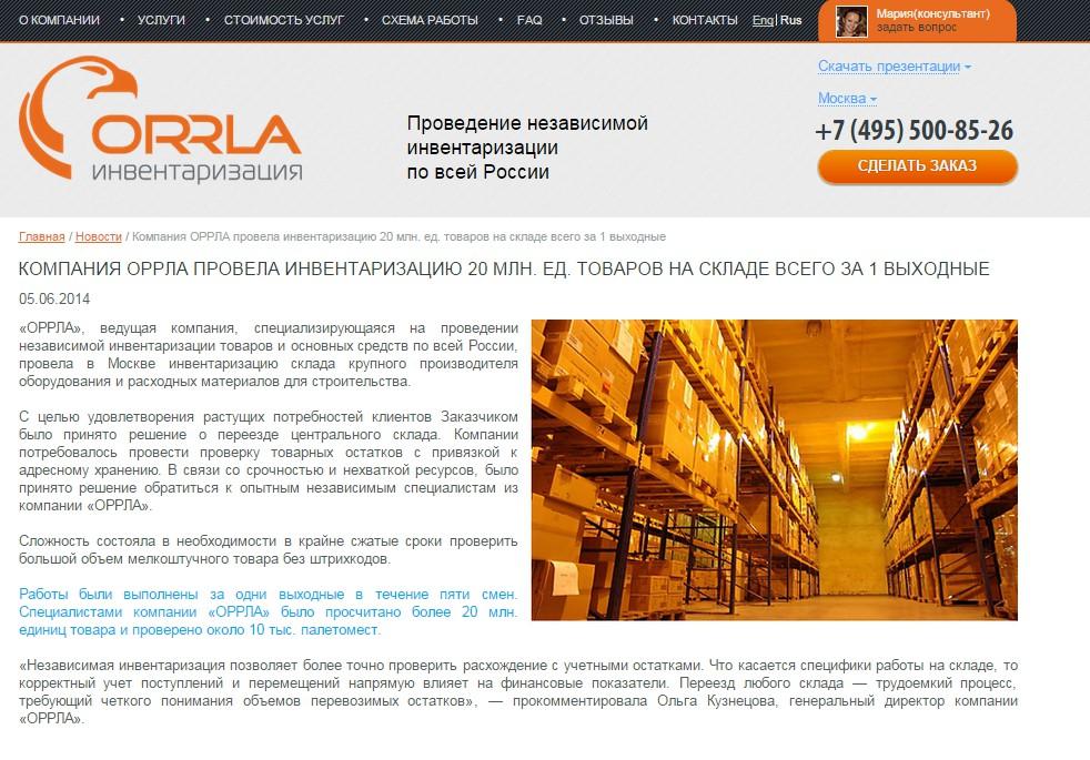 Новость на сайт инвентаризационной компании