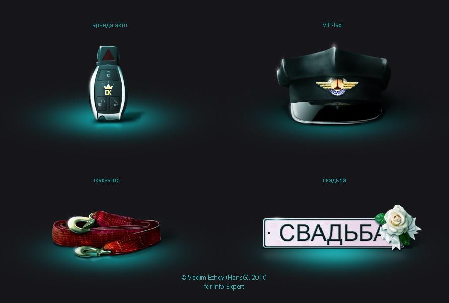 Иконки для VIP-такси