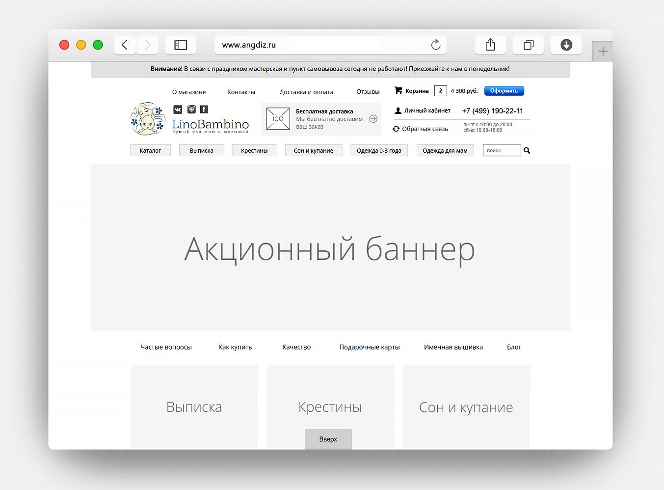 Интерактивный прототип интернет-магазина