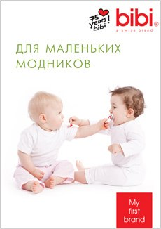 Магазин детских товаров