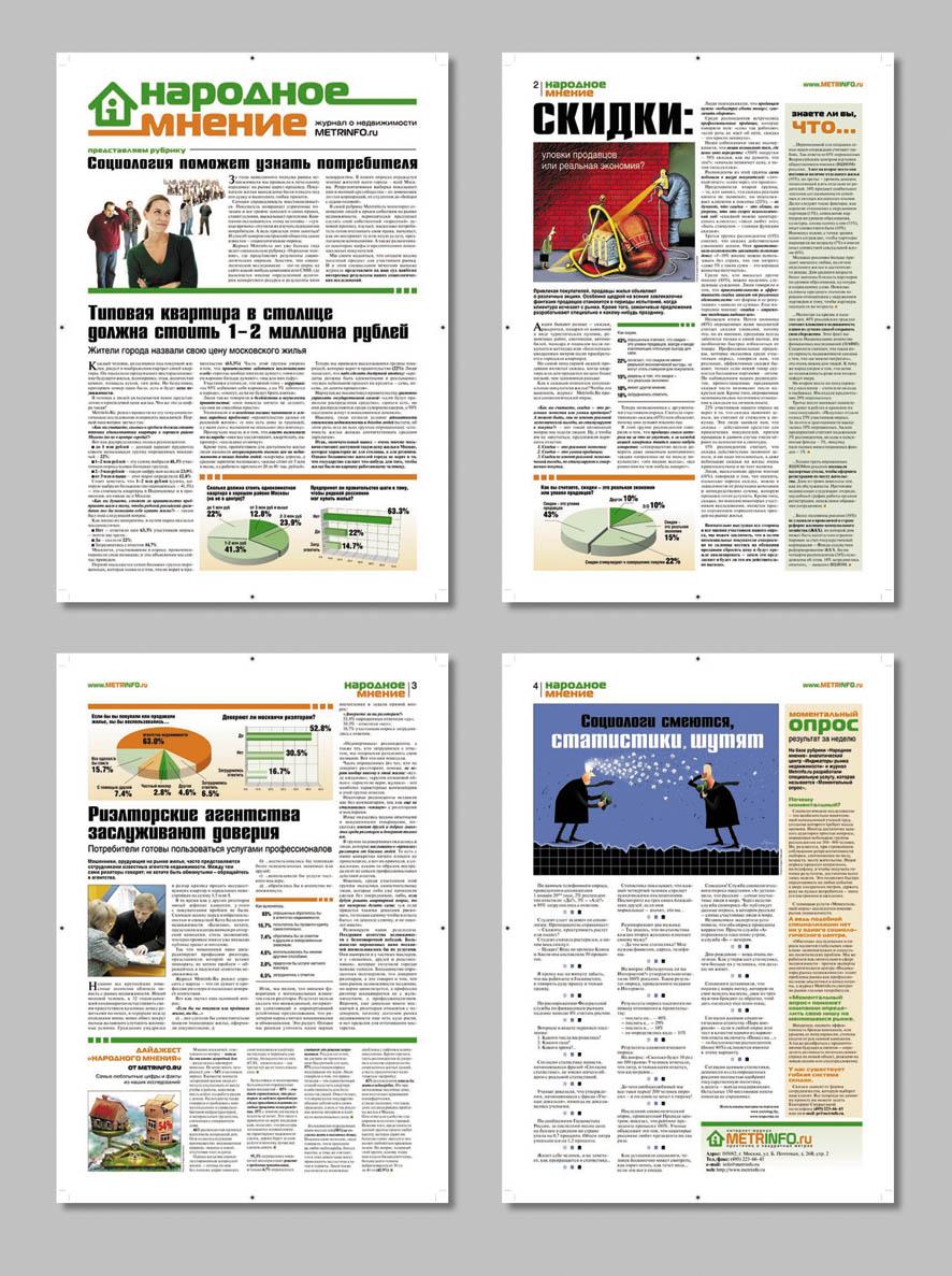 Фриланс верстка газеты фриланс по сео продвижению