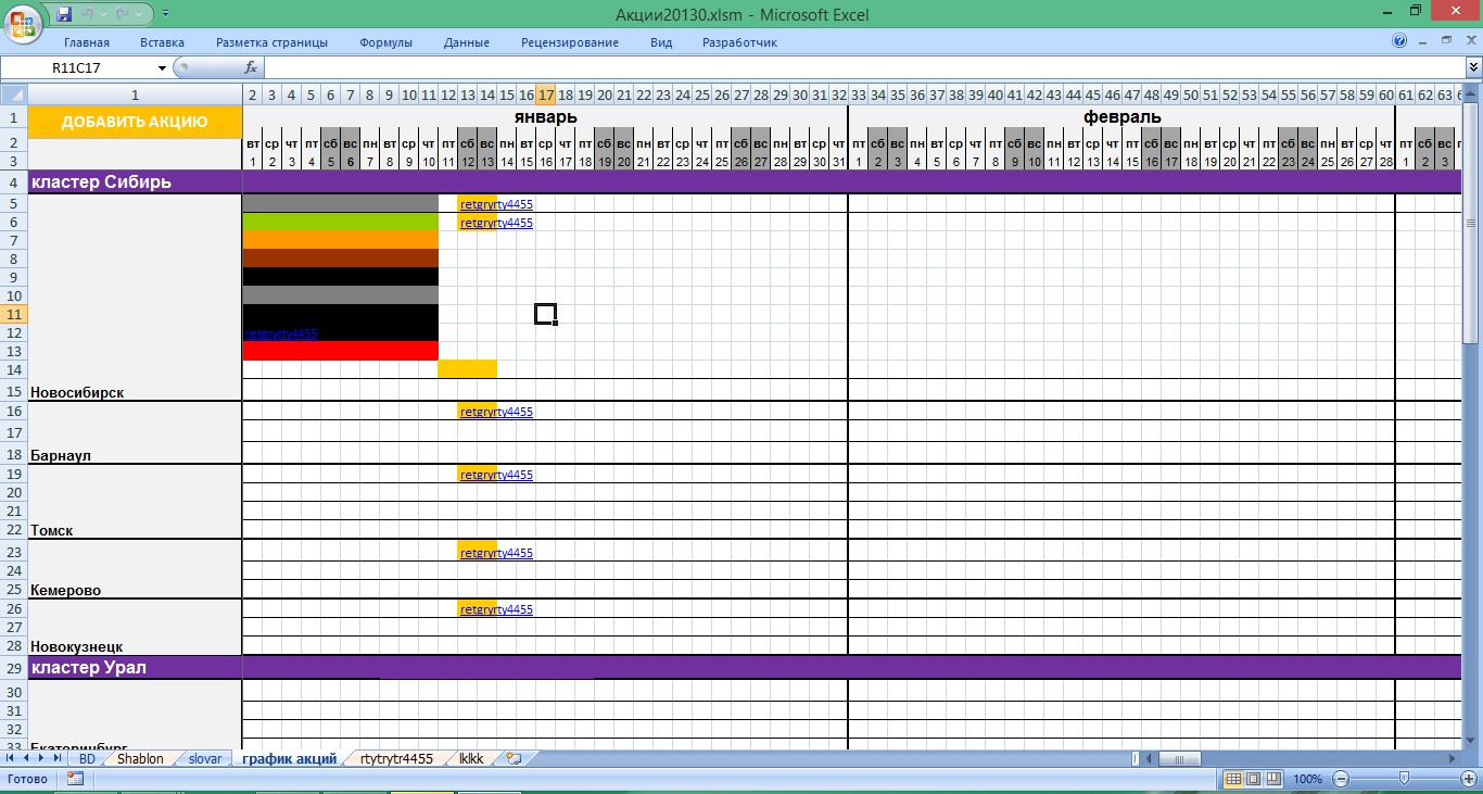 Excel график акций