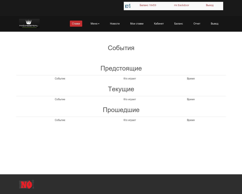 MyGameBets.ru