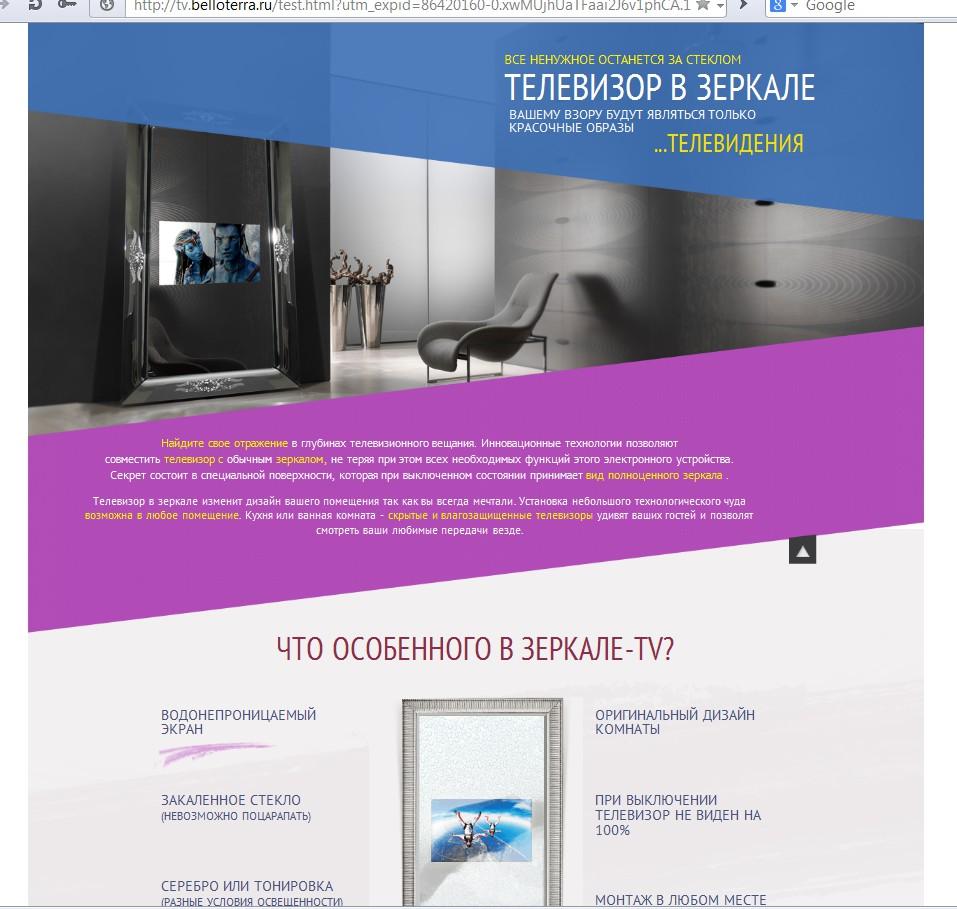 """Зеркало-телевизор"" - текст для Landing Page"