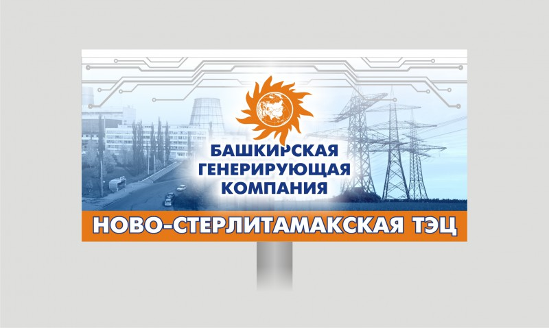 Башкирская генерирующая компания уфа официальный сайт online создание шаблона сайта