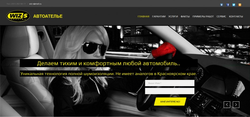 http://шуманет24.рф/ настройка и наполнение шаблоан