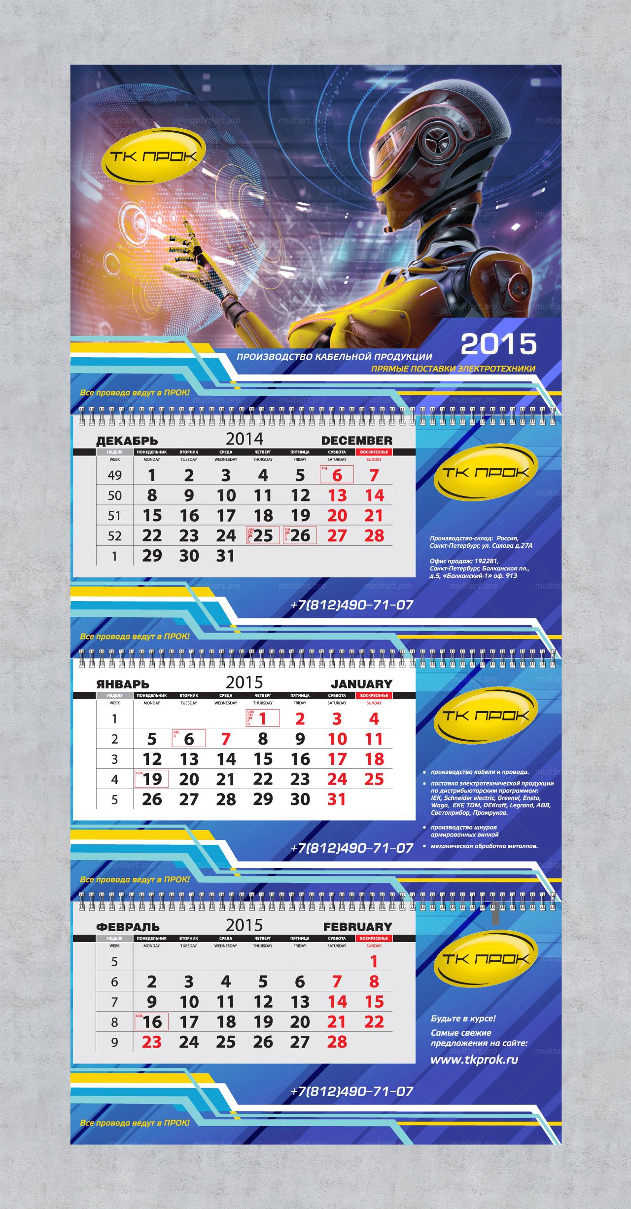 Квартальный календарь ТК ПРОК 2015