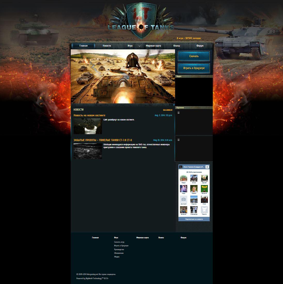 Новый сайт для игры Лига танков