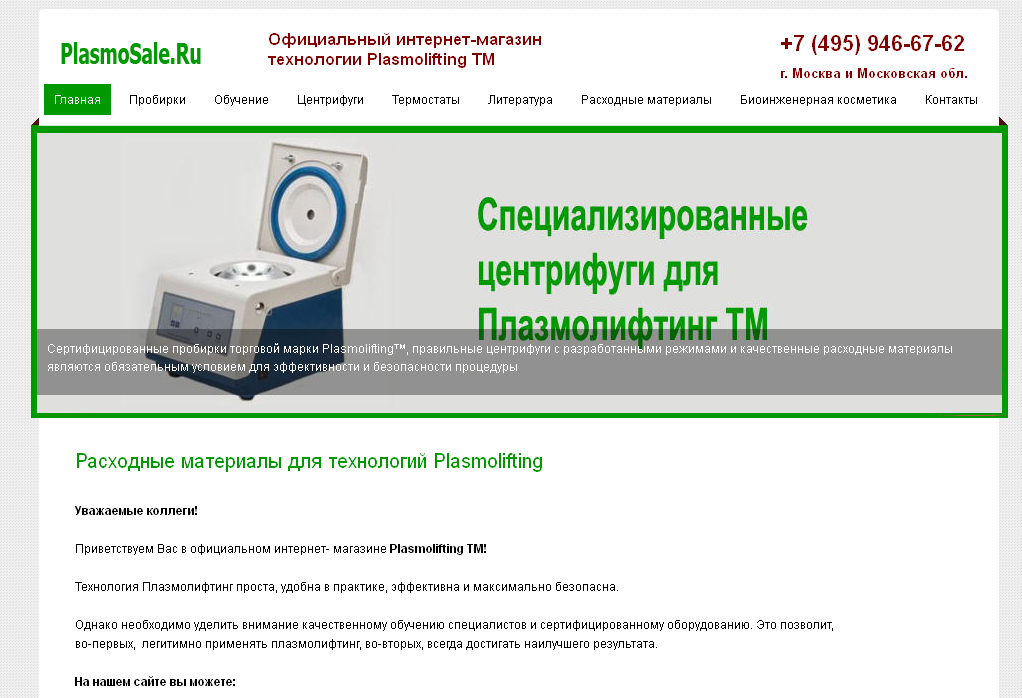 Сайт plasmosale.ru