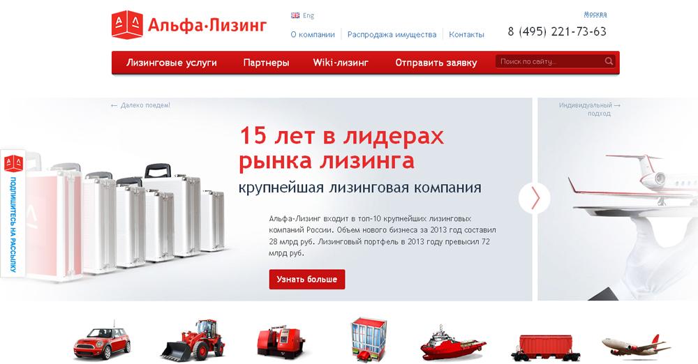 Продвижение сайта alfaleasing.ru ТОП10