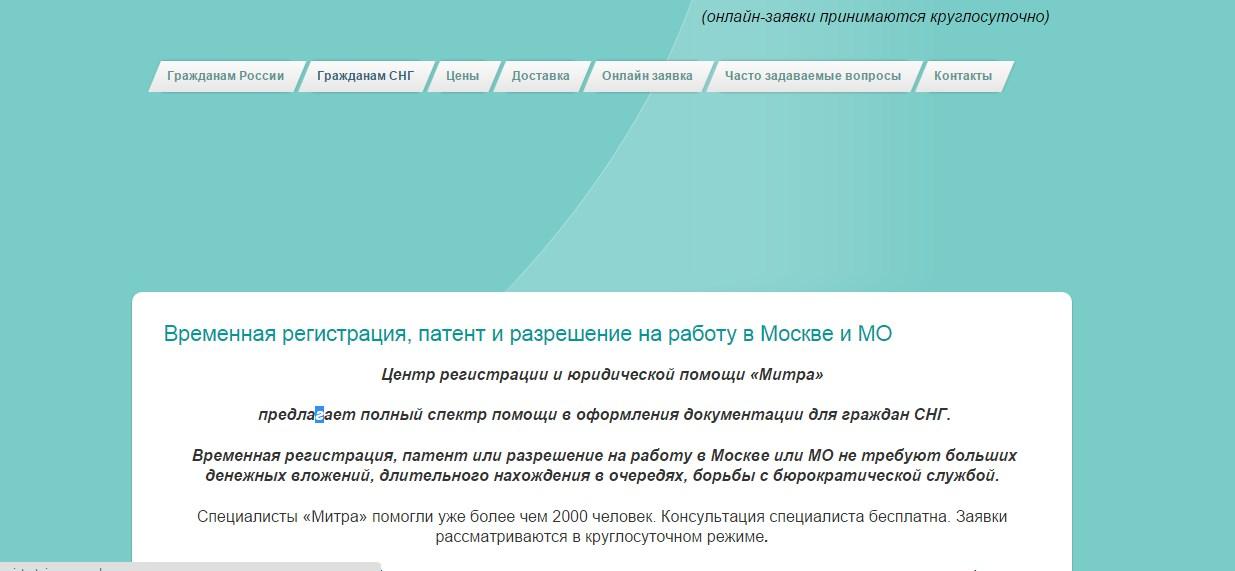 Продающий текст. Регистрация в Москве.