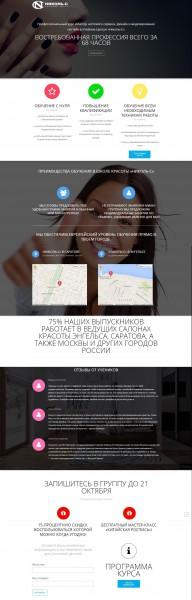 """Сайт для курсов ногтевого сервиса """"Николсь-С"""""""