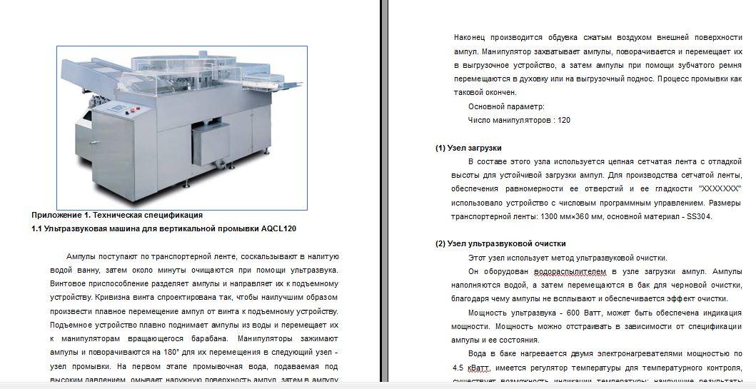 Технический перевод англо-русский