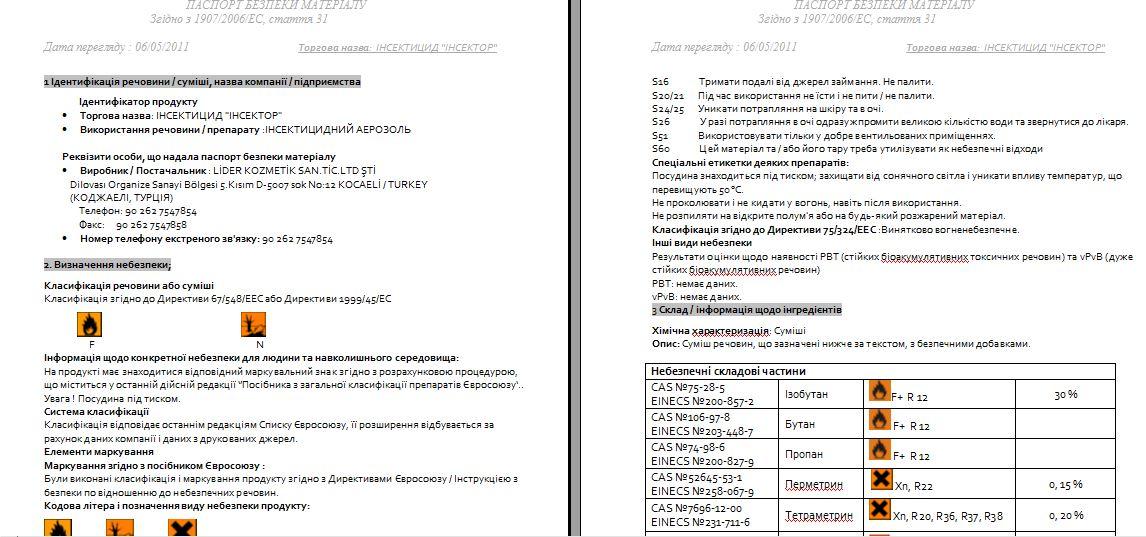 Технический перевод англо-украинский