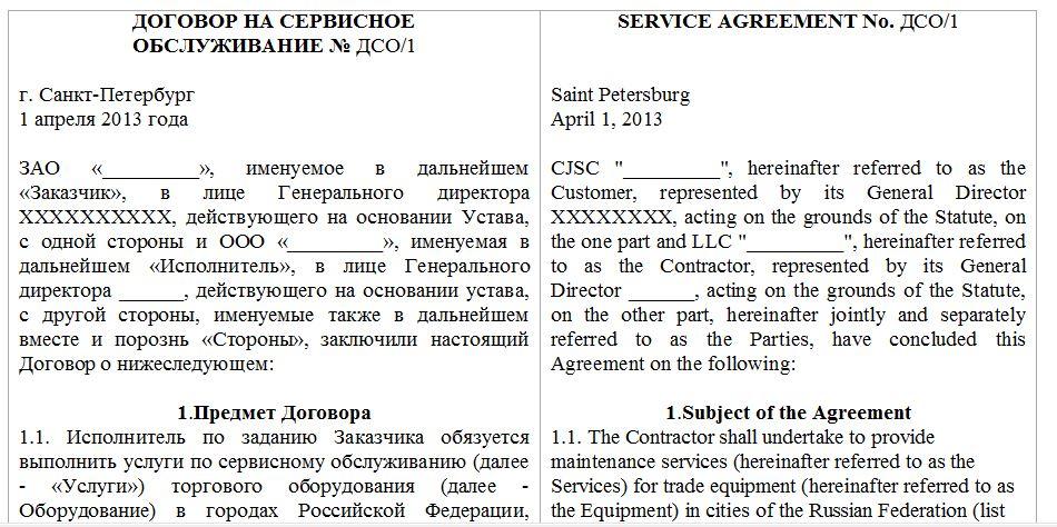 Договор русско-английский перевод