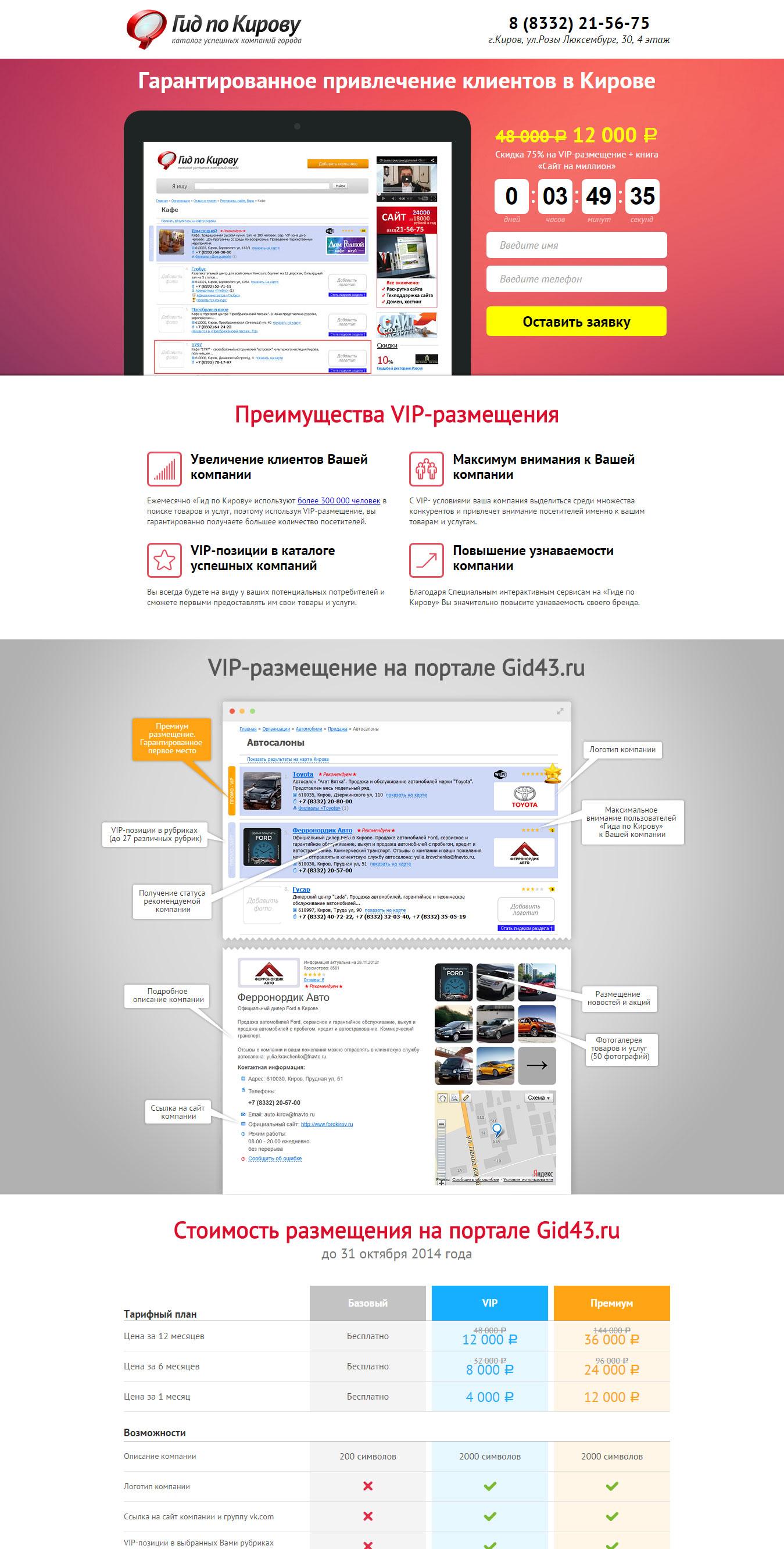 Бесплатный сайт для размещения компании прайс лист по созданию сайтов