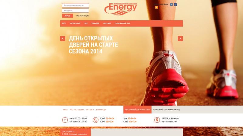 """Спортивно-оздоровительный клуб """"Energy"""""""