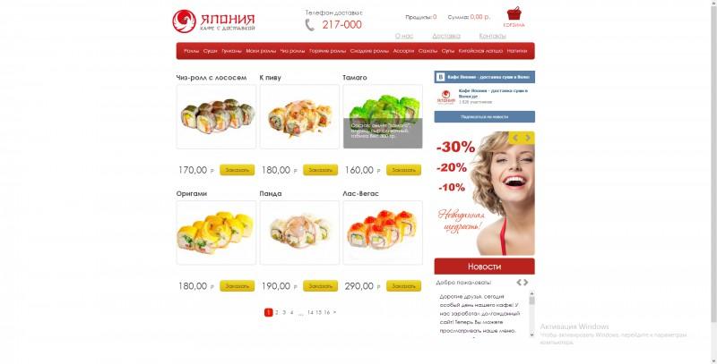 Интернет-кафе японской кухни