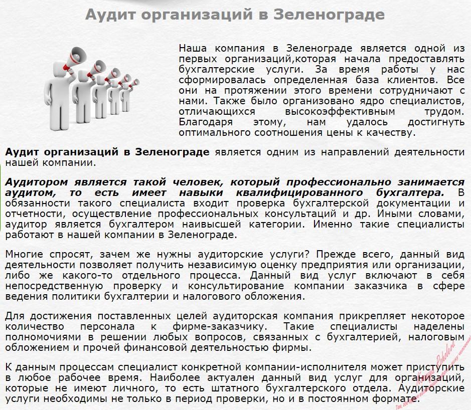 Аудит организаций в Зеленограде