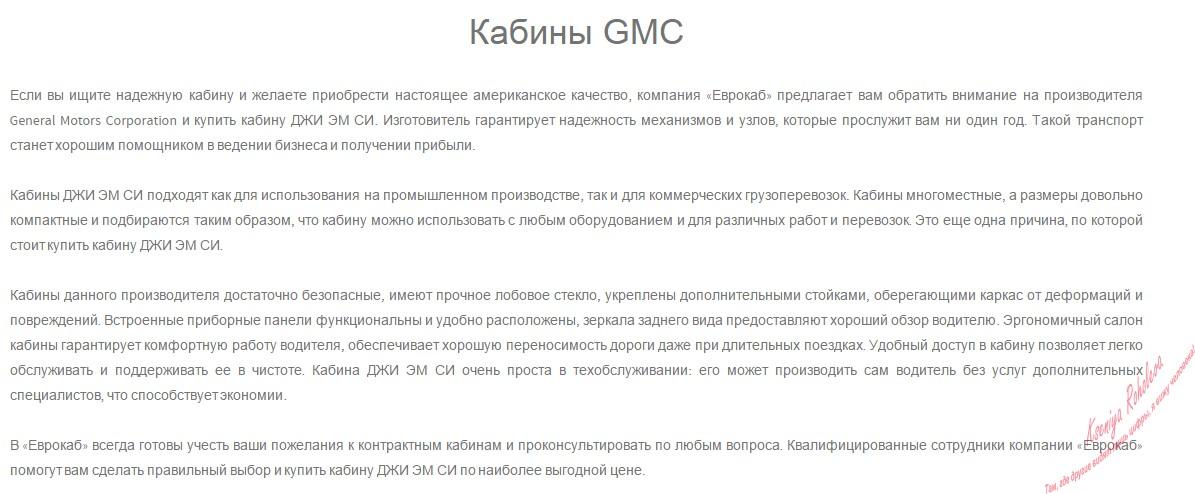 Кабины GMC