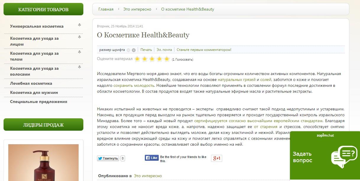 Косметика Health&Beauty