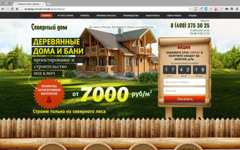 Портфолио фрилансера landing page строительство домов коттеджей web дизайнер freelance