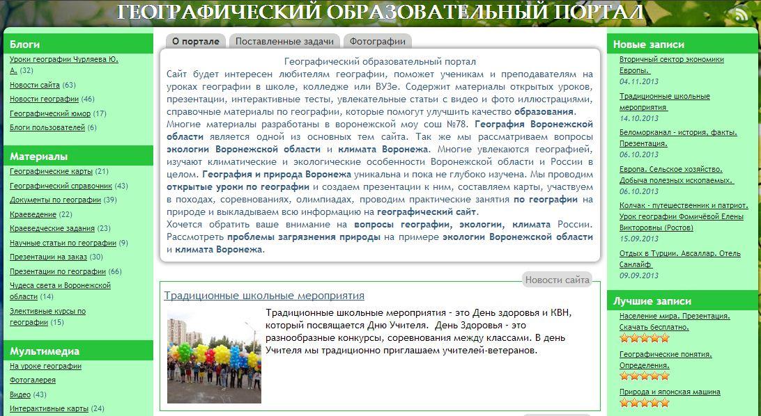 Mygeog.ru - географический портал
