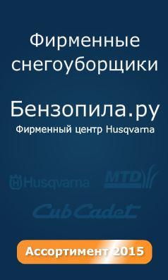 Баннер для Бензопила.ру